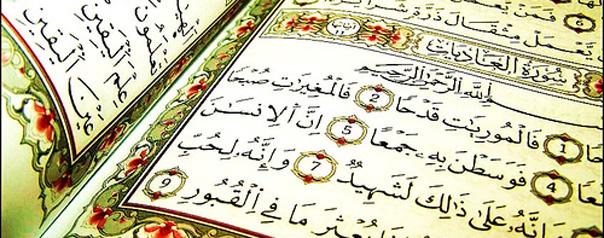 ¿Quién es el autor del Corán?