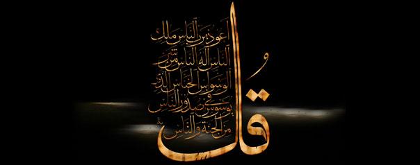 Enseñanzas primarias sobre el Islam