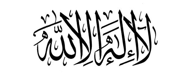 El Primer Pilar del Islam: La Declaración de Fe